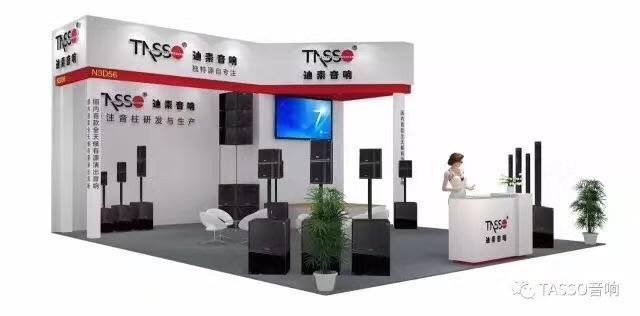 Pro Light & Sound in Shanghai 2017